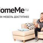 HomeMe (Хоумми): промокоды, купоны, скидки, отзывы