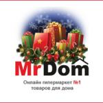 MrDom (Мистер Дом): промокоды, купоны, скидки, отзывы